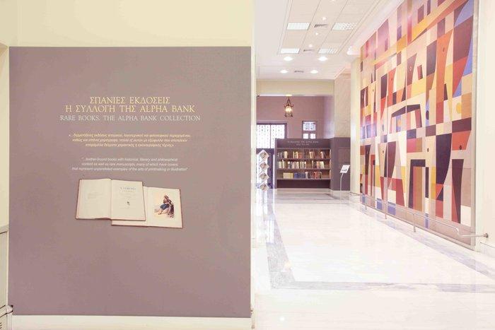 Αθήνα Παγκόσμια Πρωτεύουσα Βιβλίου: Η Βιβλιοθήκη της Alpha Bank γιορτάζει - εικόνα 3