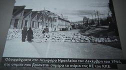 ekthesi-ston-perisso-taksidi-stin-istoria-tou-kke--tis-kne-binteofwto