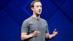 Παραδοχή Ζούκερμπεργκ: Το Facebook θα χρειαστεί «μερικά χρόνια» για να...