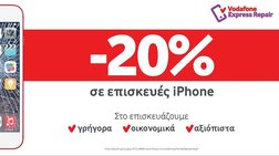 ekptwsi-20-se-episkeues-iphone-me-to-vodafone-express-repair