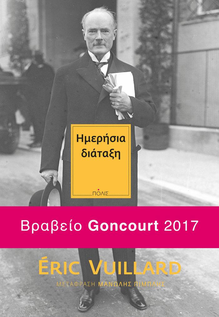 """Κυκλοφορεί η βραβευμένη με Goncourt 2017 """"Ημερήσια διάταξη"""""""