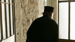 Κύπρος: Καθαιρείται ο ιερέας που βίαζε την θετή κόρη του