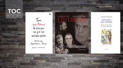 TOC BOOKS: Ψυχοπαίδης & Εμπειρίκος, Μίκης & Ρίτσος, Α. Ρουκ & μοναξιά