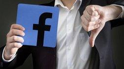Παραδοχή Facebook: Πρόσβαση σε δεδομένα 87 εκατ. χρηστών