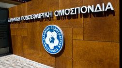Τα επιχειρήματα της ΕΠΟ στη FIFA κατά του Grexit