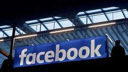berolino-to-facebook-einai-ena-diktuo-pou-stereitai-diafaneias