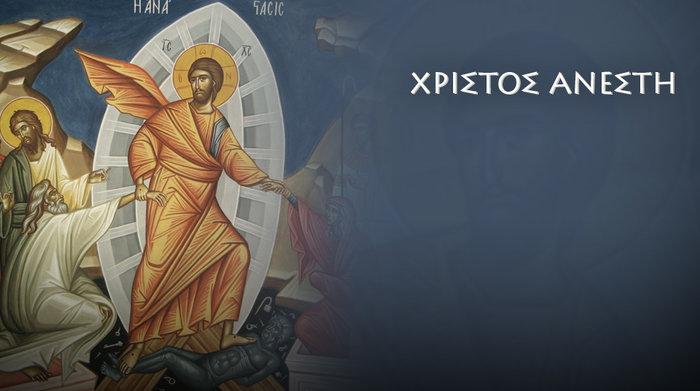 Χριστός Ανέστη: Το ΤheTOC σας εύχεται Χρόνια Πολλά