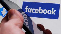 Το Facebook ενημερώνει τα 87 εκατ. θύματα της διαρροής δεδομένων
