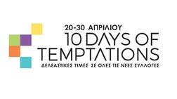 Roche Bobois Temptation Days: Δελεαστικές τιμές σε όλες τις νέες συλλογές
