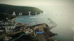 i-wind-leei-ai-strati-erxomaste-konta