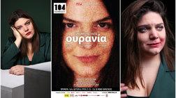 Η Δανάη Μπάρκα μονολογεί ως Ουρανία στο νέο θεατρικό της «στοίχημα»