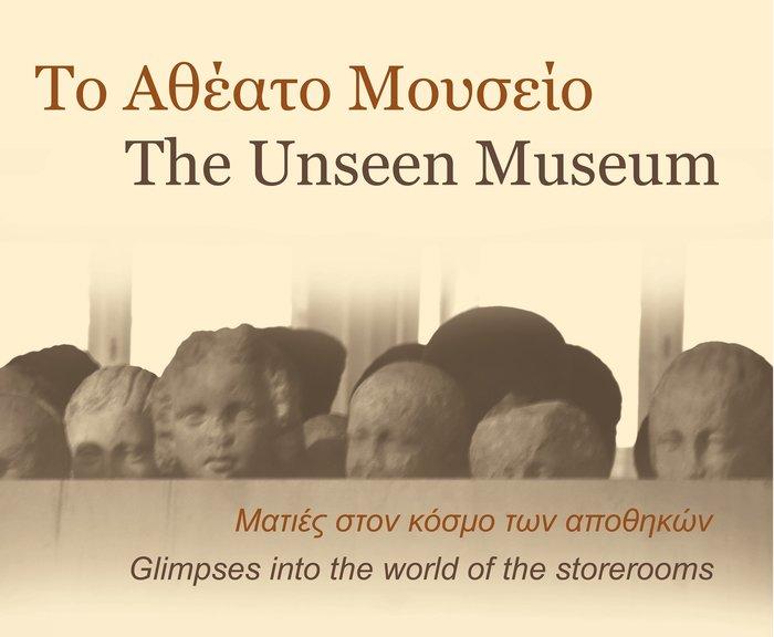 Αθέατο Μουσείο