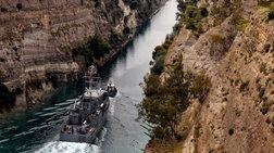 Τουρκικό πολεμικό πλοίο πέρασε από τον Ισθμό της Κορίνθου Βίντεο - Εικόνες