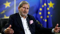 Επίτροπος Χαν: «Εφικτή μια συμφωνία για την ονομασία της ΠΓΔΜ»