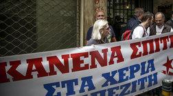 Συλλογή υπογραφών κατά των πλειστηριασμών στη Θεσσαλονίκη