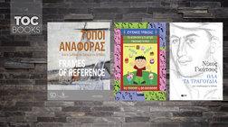 toc-books-texni-i-epistrofi-tou-tribiza-ki-o-gkatsos-apo-to-a-ws-to-w