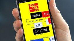 """Γίνε μεγιστάνας των """"fake news"""" με το νέο παιχνίδι"""