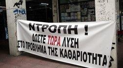 katalipsi-sta-grafeia-tou-efka-logw-elleipsis-kathariotitas