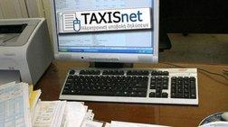 Άνοιξε το TAXIS για εξόφληση οφειλών με κάρτες