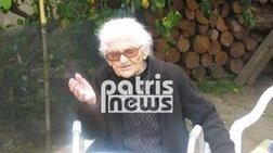 Η κυρία Κατερίνα είναι η γηραιότερη γυναίκα στον κόσμο;