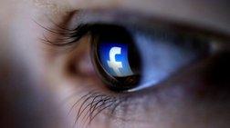 Facebook: Στη δημοσιότητα μυστική λίστα με κανονισμούς επιτήρησης