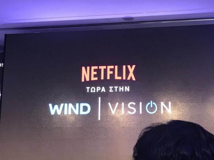 WIND VISION: Ολα τα μυστικά για τη νέα τηλεοπτική εμπειρία στην Ελλάδα - εικόνα 8