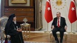 Τι συζήτησαν Ερντογάν - Βαρθολομαίος στην Άγκυρα