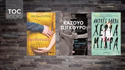 toc-books-diabazontas-ian-mak-giouan-kazouo-isigouro-antres-mparmpa