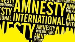 Διεθνής Αμνηστία κατά Τουρκίας:«Αποπνικτικό κλίμα φόβου»