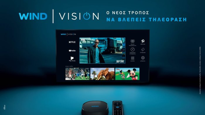 WIND VISION: Ολα τα μυστικά για τη νέα τηλεοπτική εμπειρία στην Ελλάδα