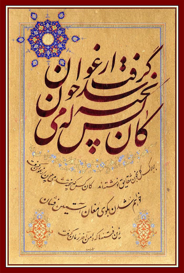 Ισλαμική Καλλιγραφία. Η Τέχνη της Ιρανικής Γραφής στο Μπενάκη