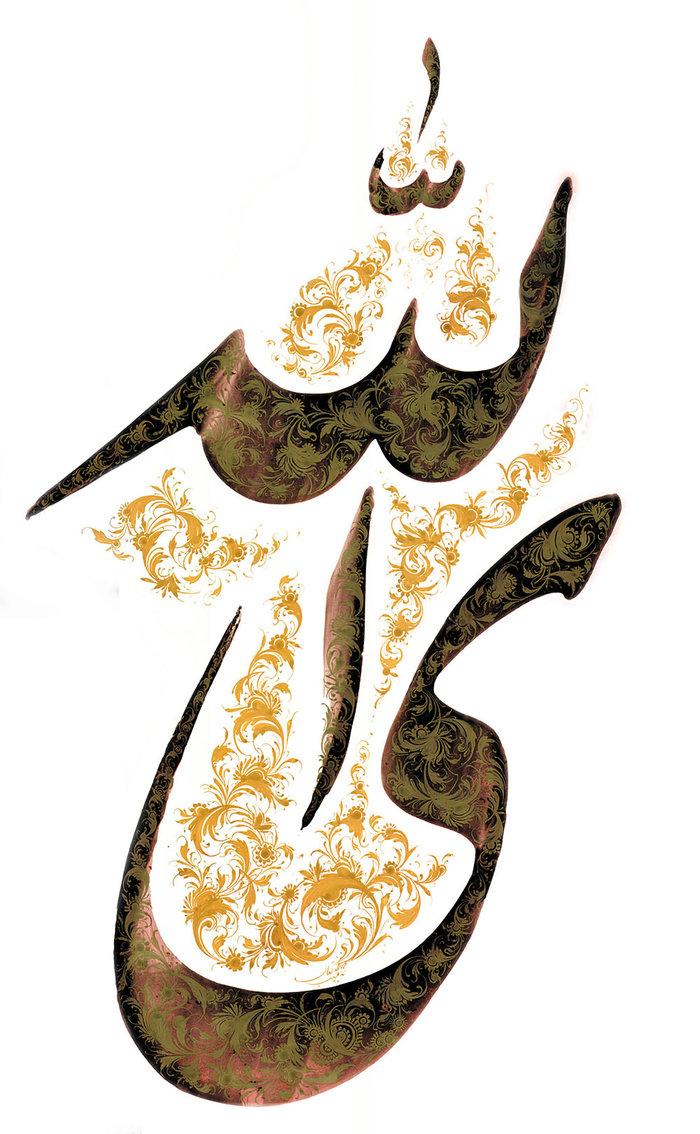 Ισλαμική Καλλιγραφία. Η Τέχνη της Ιρανικής Γραφής στο Μπενάκη - εικόνα 2