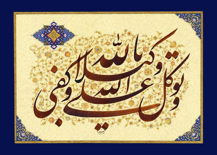 Ισλαμική Καλλιγραφία. Η Τέχνη της Ιρανικής Γραφής στο Μπενάκη - εικόνα 3