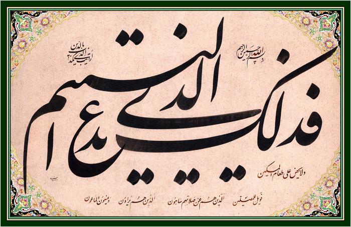 Ισλαμική Καλλιγραφία. Η Τέχνη της Ιρανικής Γραφής στο Μπενάκη - εικόνα 6