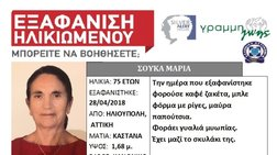 Εξαφανίστηκε 75χρονη με Αλτσχάιμερ από την Ηλιούπολη