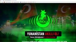 Τούρκοι χάκερ «χτύπησαν» το Αθηναϊκό Πρακτορείο Ειδήσεων!