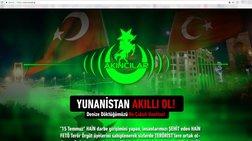 Κυβερνοεπίθεση Τούρκων χάκερς και στη suzuki.gr
