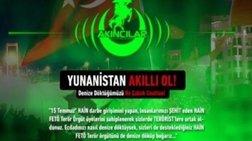 Τούρκοι χάκερ χτύπησαν και την ομοσπονδία χάντμπολ