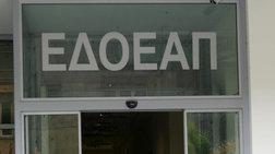 Στη διοίκηση του ΕΔΟΕΑΠ πλέον η αρμοδιότητα είσπραξης των εισφορών
