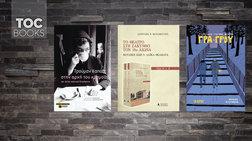 toc-books-o-kapote-to-theatro-sti-zakuntho-kai-to-perasma-stin-kastania