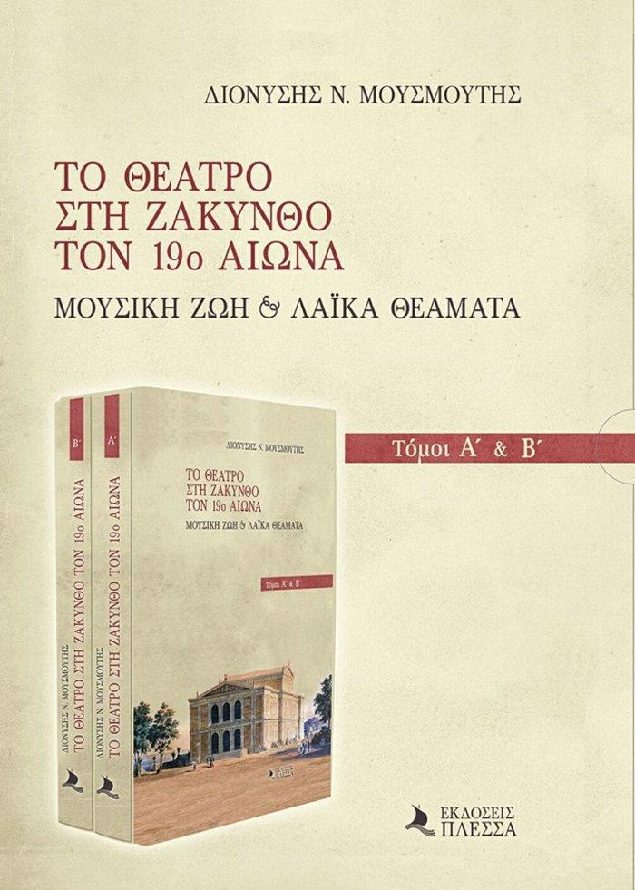 TOC BOOKS: Ο Καπότε, το θέατρο στη Ζάκυνθο και το «πέρασμα» στην Καστανιά - εικόνα 2