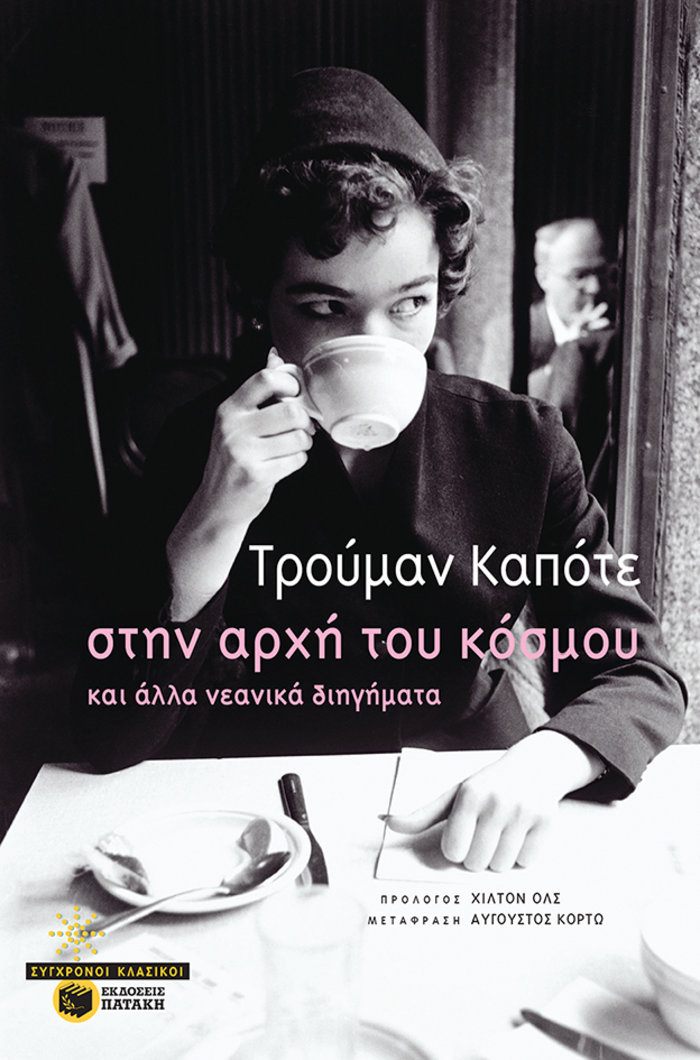 TOC BOOKS: Ο Καπότε, το θέατρο στη Ζάκυνθο και το «πέρασμα» στην Καστανιά