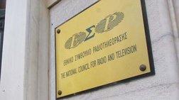Γιατί απορρίφθηκε η αίτηση της Ελληνικής Τηλεοπτικής Α.Ε. από το ΕΣΡ