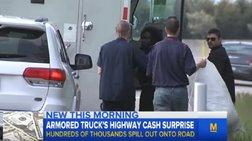 Όχημα χρηματαποστολής σκόρπισε χιλιάδες δολάρια σε αυτοκινητόδρομο (βίντεο)