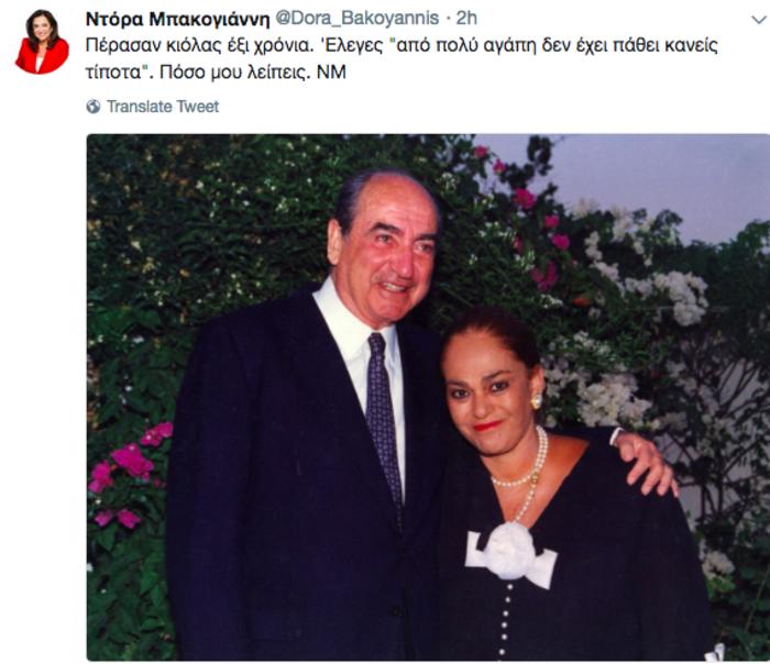 Η συγκινητική ανάρτηση της Ντόρας για τη Μαρίκα Μητσοτάκη