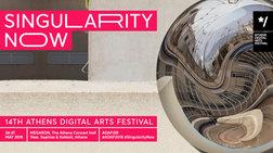 athens-digital-arts-festival-deite-to-programma-tou-fetinou-festibal
