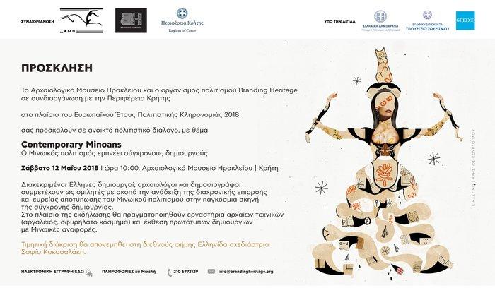 Contemporary Minoans: Έλληνες δημιουργοί προβάλλουν τον Μινωικό πολιτισμό