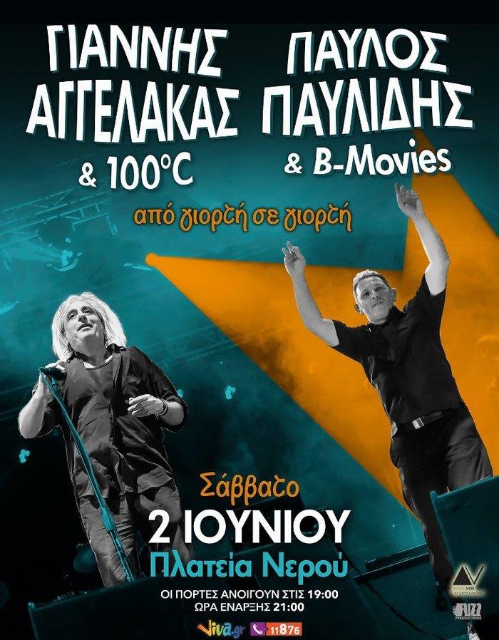 Ο Γ. Αγγελάκας και Π. Παυλίδης το καλοκαίρι πάνε «Από Γιορτή σε Γιορτή»
