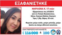 Εξαφανίστηκε η 17χρονη Μαριλένα από την Πυλαία Θεσσαλονίκης