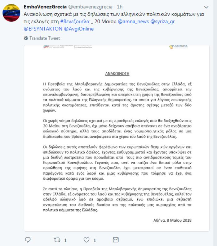 Πρεσβεία Βενεζουέλας: Όχι στην απερίσκεπτη & διαστρεβλωμένη χρήση της χώρας